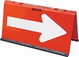 サンコー 山型方向板N 矢印反射  赤 8Y2144
