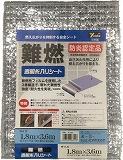 ユタカ シート 難燃透明糸入りシート 1.8m×3.6m クリア B325