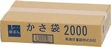 ニイクラ 新倉計量器 傘ぽん 長傘専用袋 2000枚入 KPH2000
