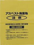 Shimazu 回収袋 黄色 小(V) A3