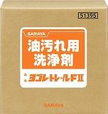サラヤ 油汚れ用洗浄剤 ヨゴレトレールF2 20kg 51395