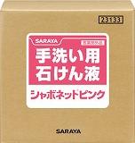 23133 サラヤサラヤ シャボネットピンク20KGBIB 23133, マルモリマチ:b3fc20fe --- officewill.xsrv.jp