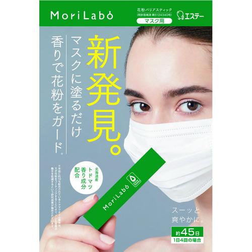 ST90987 16個セット エステー MoriLabo 花粉バリアスティック