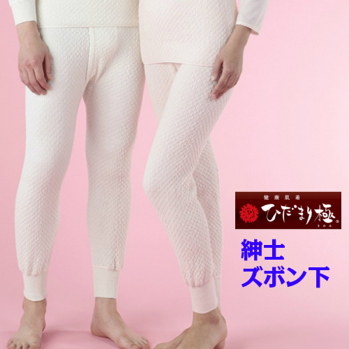 【送料無料】ひだまり健康肌着【極】紳士用ズボン下(単品)【日本製】極寒エベレスト征した究極の保温肌着 暖か肌着 【BOX対応商品】