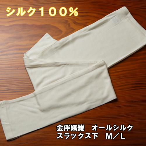 お取寄せ 7442-7443 金伴繊維 かねばんせんい 100%シルク スラックス下 リブ編み Mサイズ Lサイズ