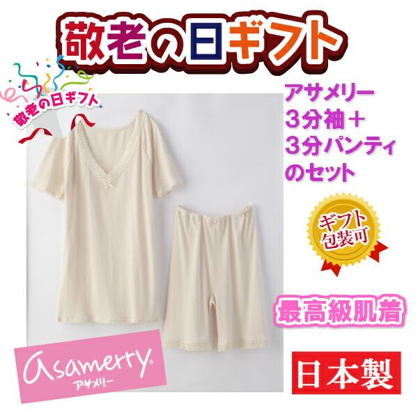 【アサメリー】春夏物 婦人インナー 3分袖シャツと3分パンティのセット  吸汗&速乾 サイズ(LL)(LLサイズもございます)敬老の日 ギフト