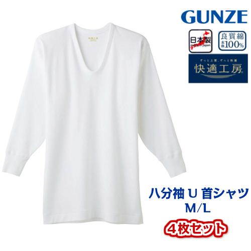 KH3810-ML-4枚SET 快適工房 グンゼ 4枚セット送料無料 八分袖U首シャツ フライス綿100% サイズ M・L 紳士肌着 LLサイズもございます BOX対応商品