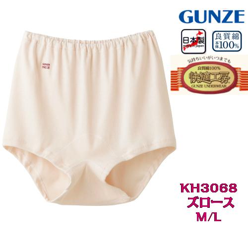 3枚までゆうパケット発送可能です KH3068-ML-1 単品 快適工房 グンゼ ズロース 綿100% LLサイズもございます 婦人肌着 サイズ M 新色追加 販売 L BOX対応商品