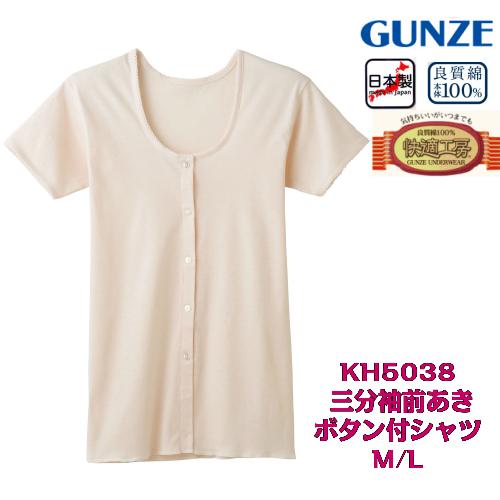 特売 安心のロングセラーブランド 快適工房 KH5038-ML-1 単品 おすすめ グンゼ 三分袖前開き釦付シャツ綿100% L 婦人肌着 M サイズ BOX対応商品 LLサイズもございます