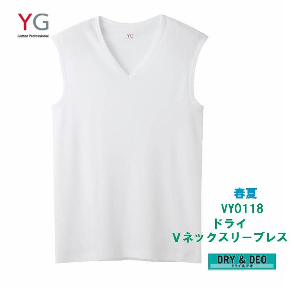 YV0118-1 単品 春夏 DRY Vネックスリーブレスシャツ グンゼ YG メンズインナー 吸汗&速乾 サイズ M L カラー 白 ライトグレー