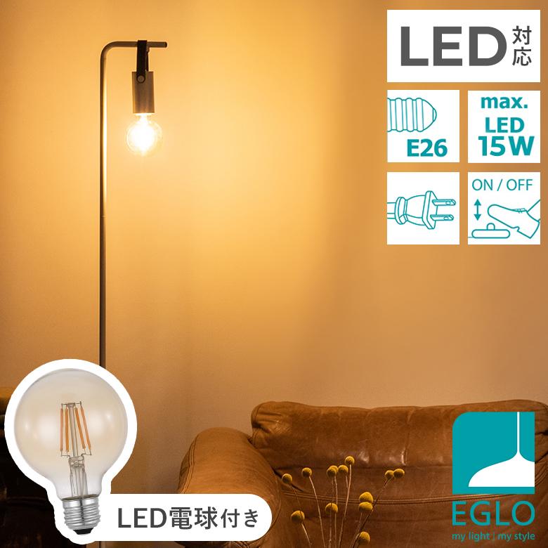 シンプルでクラシックな要素をもつモダンなフロアランプ レザーのハンドルがアクセント 北欧インテリアに合う素朴でカジュアルなデザイン 35%引き フロアライト EGLO LEDフロアランプ 絶品 APRICALE 204267J ※電球付きセット※ スタンド照明 間接照明 フロアスタンドライト 灯り スタンド 直送商品 おしゃれ インテリア かわいい 北欧 明かり エグロ カフェ風 デザイナーズ