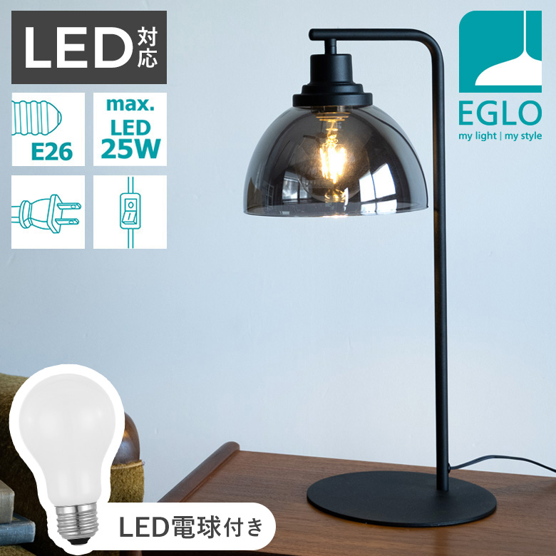 スモークガラスの傘にフィラメント電球の美しさが映える とてもエレガントなムードを演出するライト 半球体のガラスはクラシックでタイムレスなビンテージスタイル 38%引き EGLO 絶品 LEDテーブルランプ BELESER 204268J ※電球付きセット※ テーブルライト 卓上 ベッドサイド 間接照明 送料無料 新品 明かり カフェ風 かわいい ライト インテリア 北欧 灯り エグロ デスクライト おしゃれ デザイナーズ