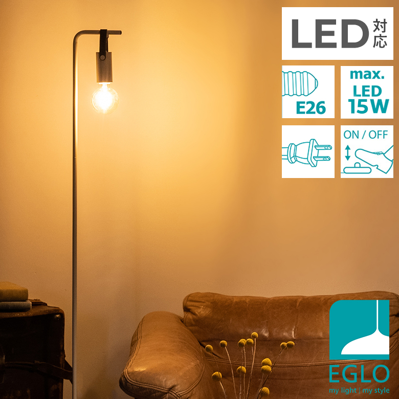 シンプルでクラシックな要素をもつモダンなフロアランプ レザーのハンドルがアクセント 北欧インテリアに合う素朴でカジュアルなデザイン 32%引き フロアライト EGLO LEDフロアランプ APRICALE 204267J ※電球別売※ スタンド照明 間接照明 エグロ インテリア 爆買い送料無料 北欧 フロアスタンドライト 明かり 在庫一掃売り切りセール かわいい デザイナーズ スタンド カフェ風 おしゃれ 灯り