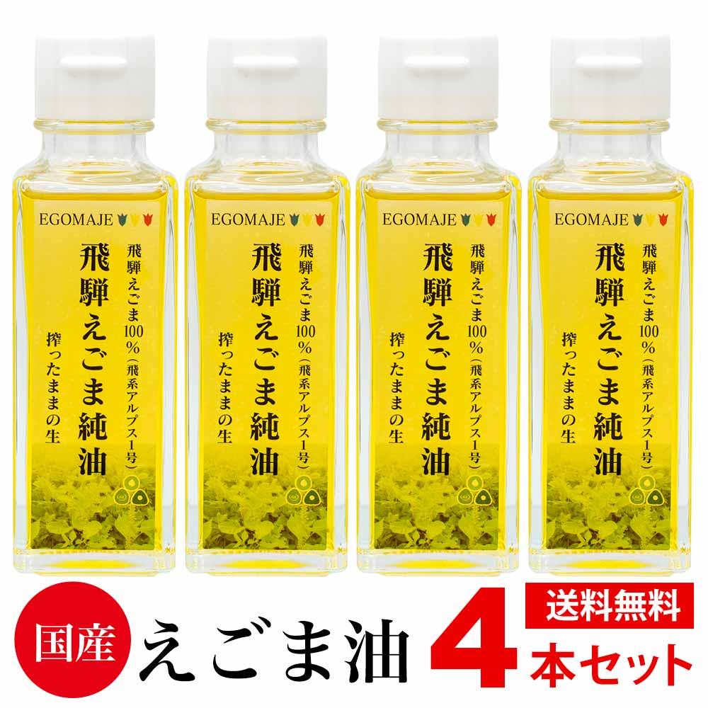 国産 えごま油「飛騨えごま純油」岐阜県飛騨産 オメガ3 無添加 4本セット