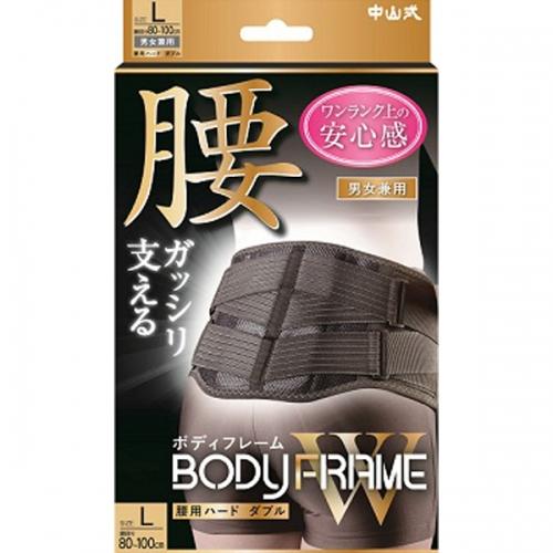 中山式産業 ボディフレーム 腰用ハードダブル L