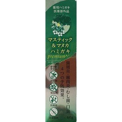 宇津木産業 マスティックマヌカハミガキ プレミアム 60G ●日本正規品● 男女兼用
