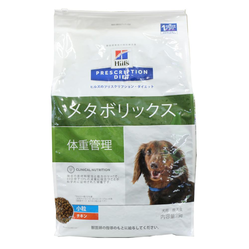 【特別療法食】日本ヒルズ 犬用 メタボリックス 小粒 7.5KG【体重管理】
