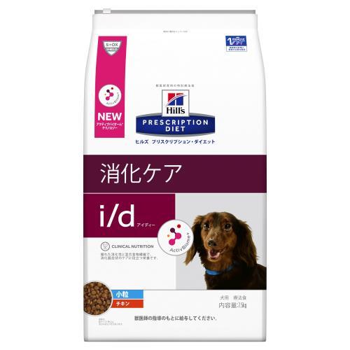 【特別療法食】日本ヒルズ 犬用 i/d 小粒 7.5KG【消化器症状の食事療法】