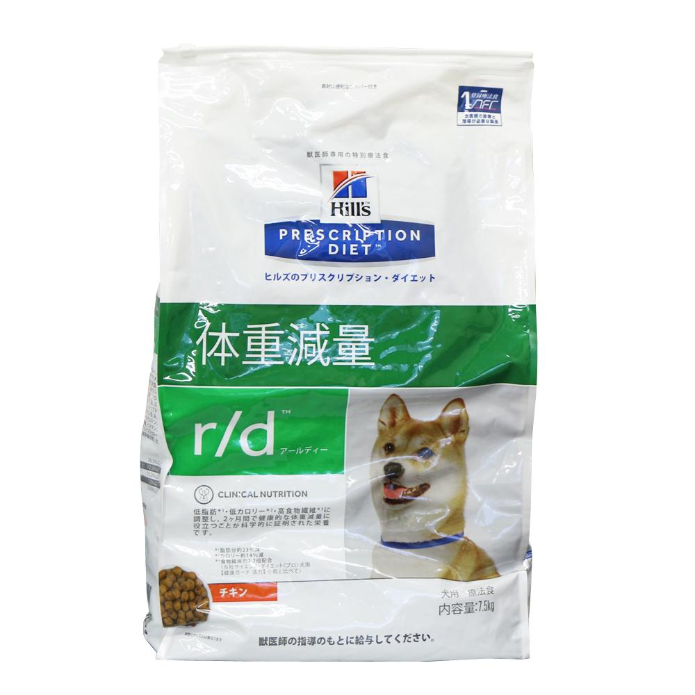 【特別療法食】日本ヒルズ 犬用 r/d 7.5KG【体重減量の食事療法】