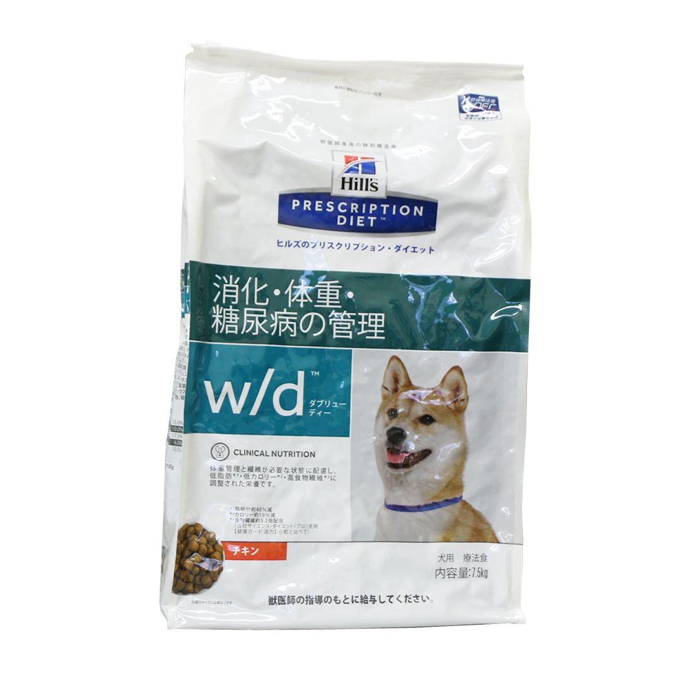 【特別療法食】日本ヒルズ 犬用 w/d 7.5KG【体重管理・糖尿病・消化器病の食事療法】