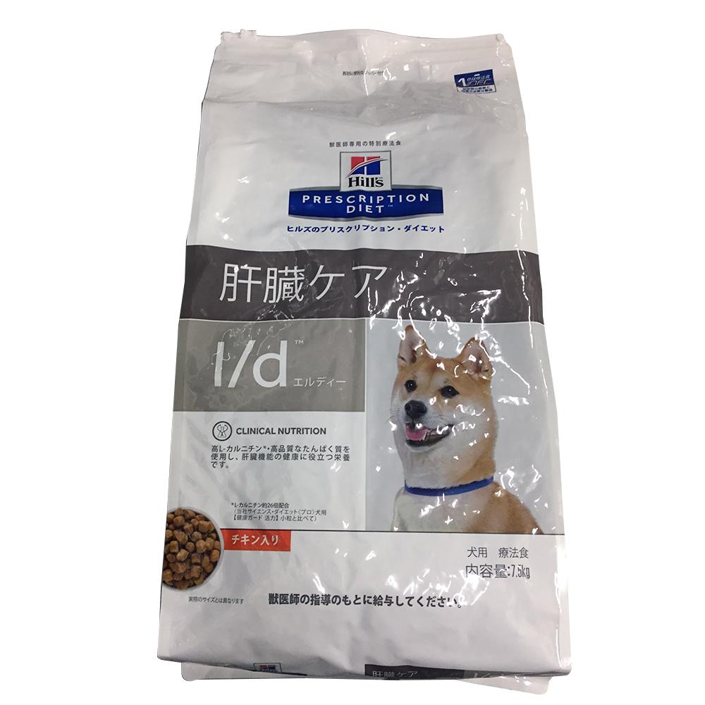 【特別療法食】日本ヒルズ 犬用 l/d 7.5KG【肝臓ケア】