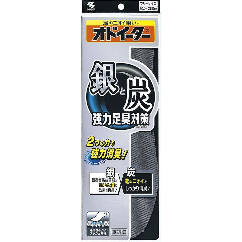小林製薬 銀と炭のオドイーター フリーサイズ 1足 消臭・ムレ防止用インソール