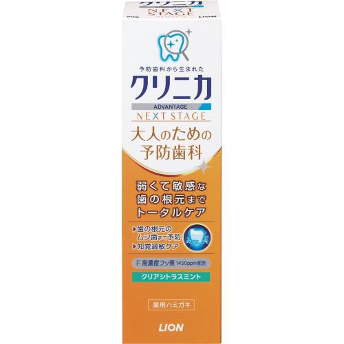 ライオン クリニカアドバンテージ NEXT STAGE ハミガキ クリアシトラスミント 90G 歯磨き粉