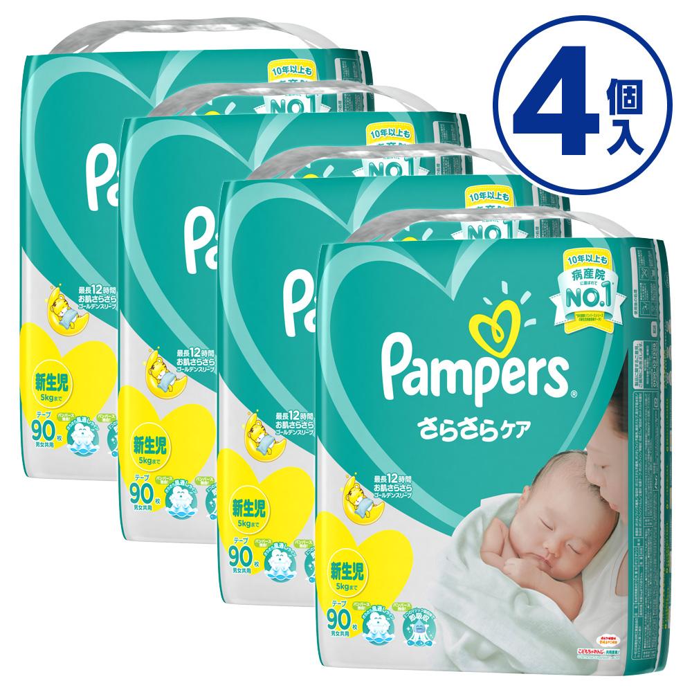 P&G 新パンパース テープタイプ スーパージャンボ 新生児用 90枚 4個セット