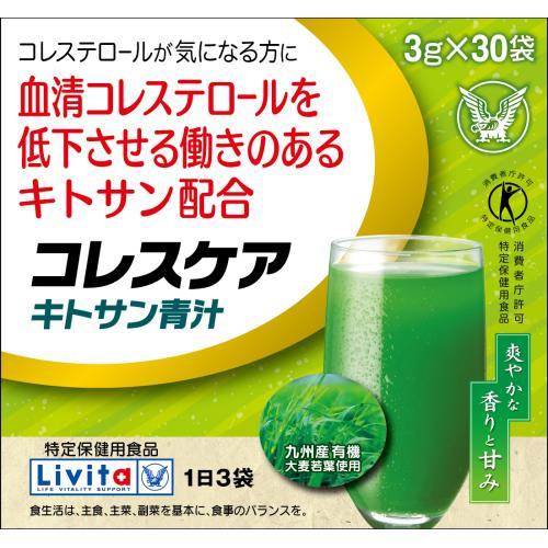 【送料無料】【あす楽】大正製薬 コレスケアキトサン青汁 3G×30袋(3個セット)