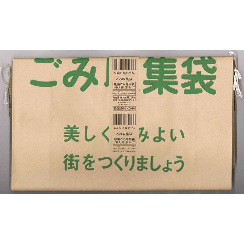 宅配便送料無料 日本技研工業 紙ごみ収集袋 紙製ごみ袋 送料無料限定セール中 10枚
