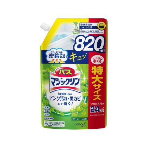 定番から日本未入荷 花王 バスマジックリン泡立ちスプレー SUPERCLEAN グリーンハーブの香り スパウトパウチ 即納送料無料 820ml