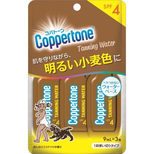 大正製薬 コパトーン タンニングウォーターSPF4 使いきり 9ML×3