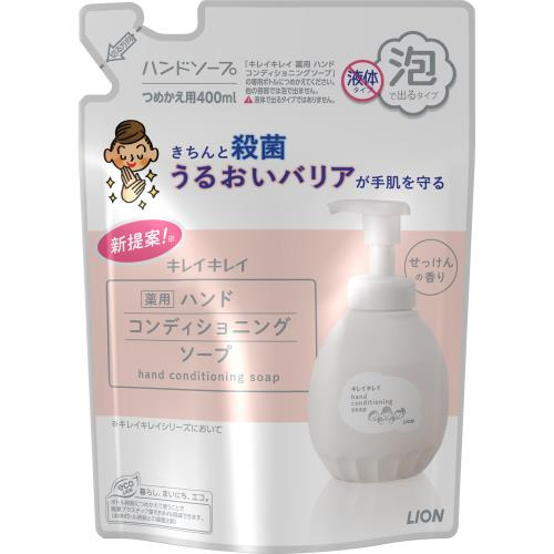 ライオン [正規販売店] キレイキレイ 薬用ハンドコンディショニングソープ ハンドソープ 詰め替え 400ML 無料