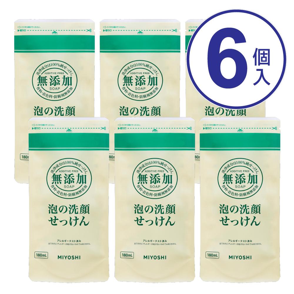 送料無料 あす楽 ミヨシ石鹸 無添加 泡の洗顔せっけん 日本最大級の品揃え 6個セット 詰め替え 180ML 洗顔料 海外輸入