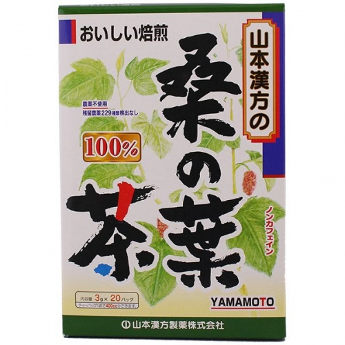 6個セット プレゼント 送料無料 あす楽 桑の葉茶100% 山本漢方製薬 予約販売品 3GX20包