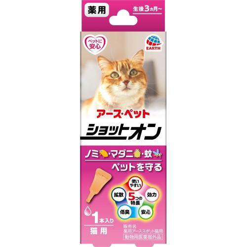 使い勝手の良い アースペット 国際ブランド 薬用ショットオン 猫用 生後3ヵ月~ 1本
