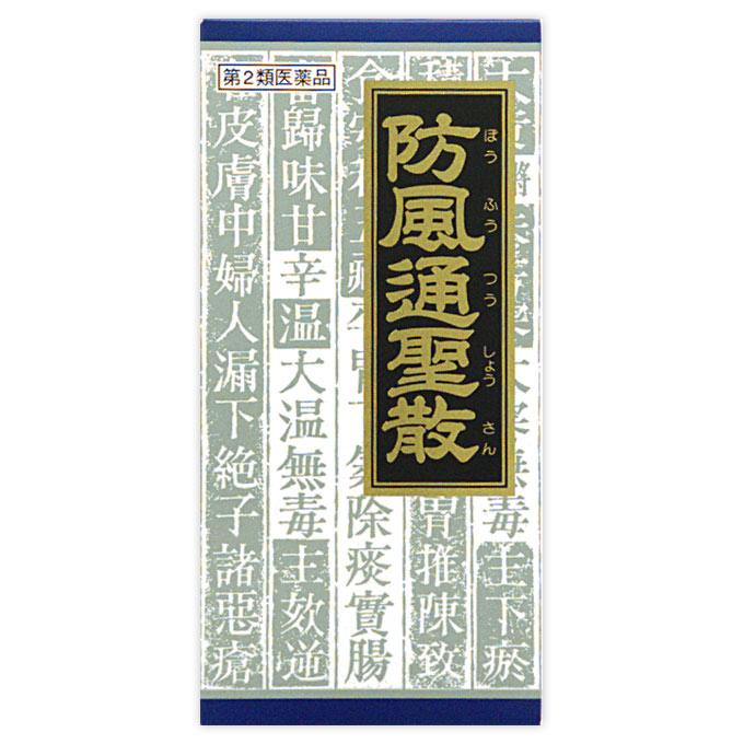 【送料無料】【あす楽】【第2類医薬品】防風通聖散料エキス顆粒クラシエ 45包(5個セット)