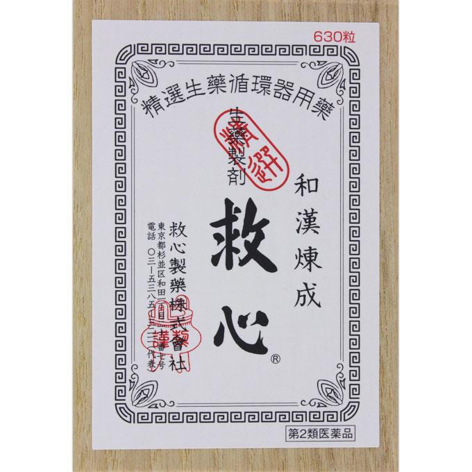 【送料無料】【第2類医薬品】生薬強心剤 救心 630粒