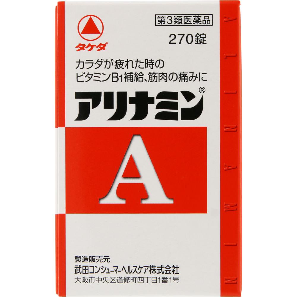 【送料無料】【第3類医薬品】アリナミンA 270錠×3個セット【まとめ買い】