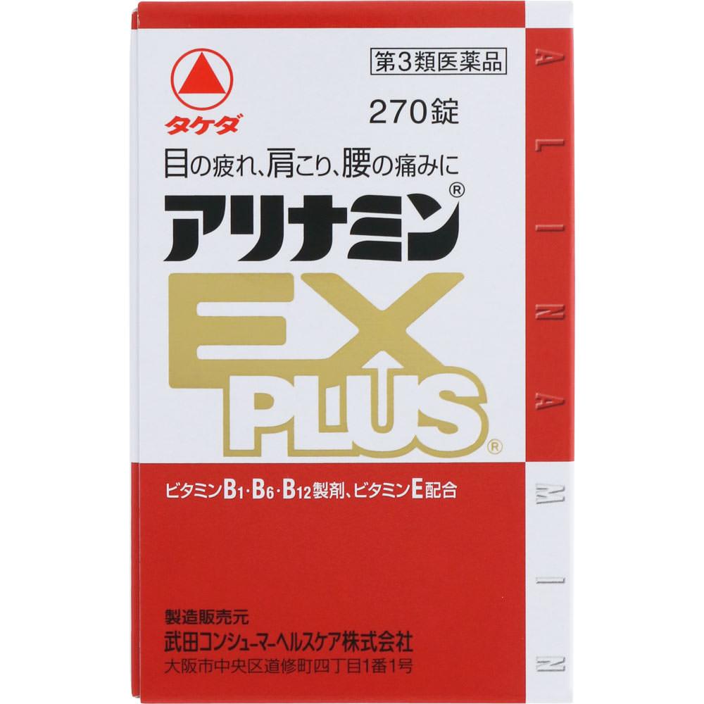 【あす楽】【第3類医薬品】アリナミンEXプラス 270錠