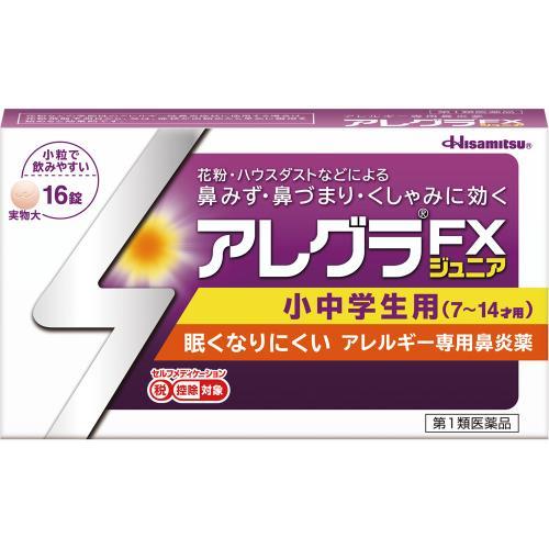 第1類医薬品 アレグラFXジュニア セルフメディケーション税制対象商品 16錠 公式ショップ 期間限定特価品