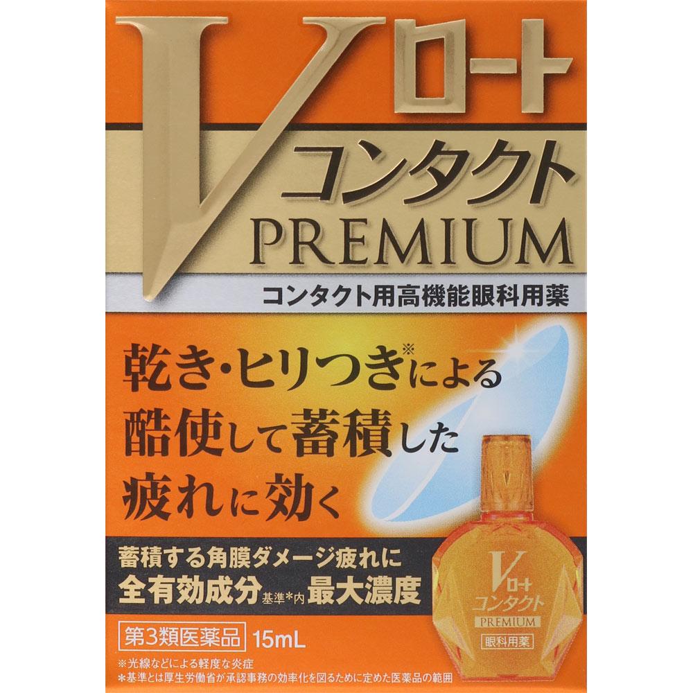 2個セット 送料無料 あす楽 第3類医薬品 気質アップ 有名な 15mL Vロートコンタクトプレミアム