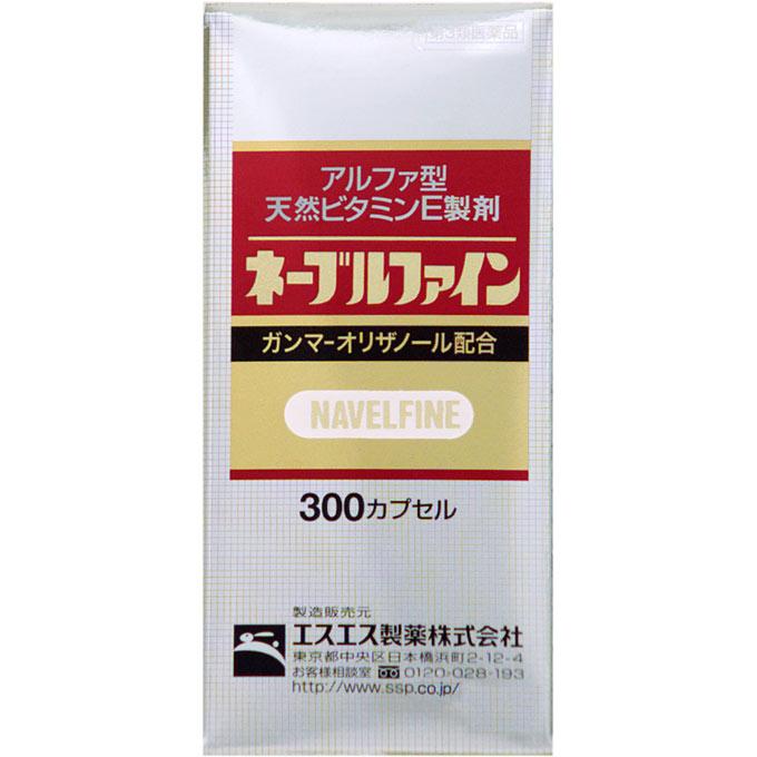 【送料無料】【第3類医薬品】ネーブルファイン 300カプセル