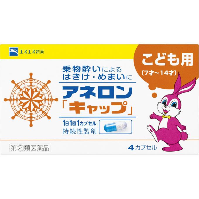 【指定第2類医薬品】アネロン「キャップ」 4カプセル