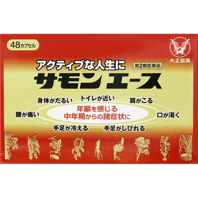 【第2類医薬品】サモンエース 48カプセル