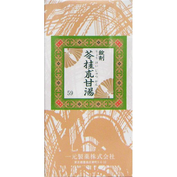 【第2類医薬品】錠剤 苓桂朮甘湯 1000錠
