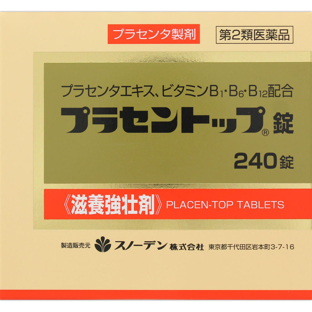 【送料無料】【第2類医薬品】プラセントップ錠 240錠
