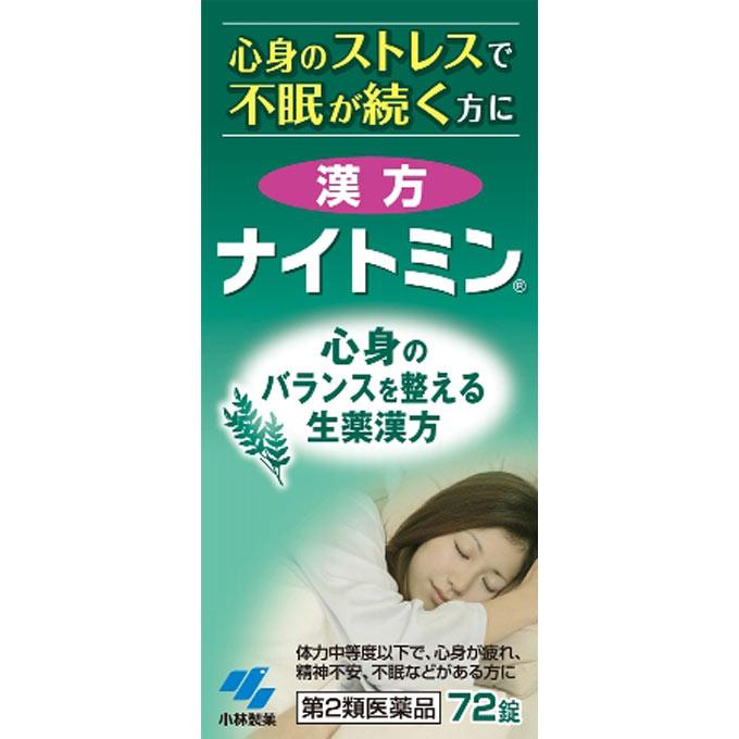 2個セット 【あす楽】 【第2類医薬品】漢方ナイトミン 72錠 送料無料