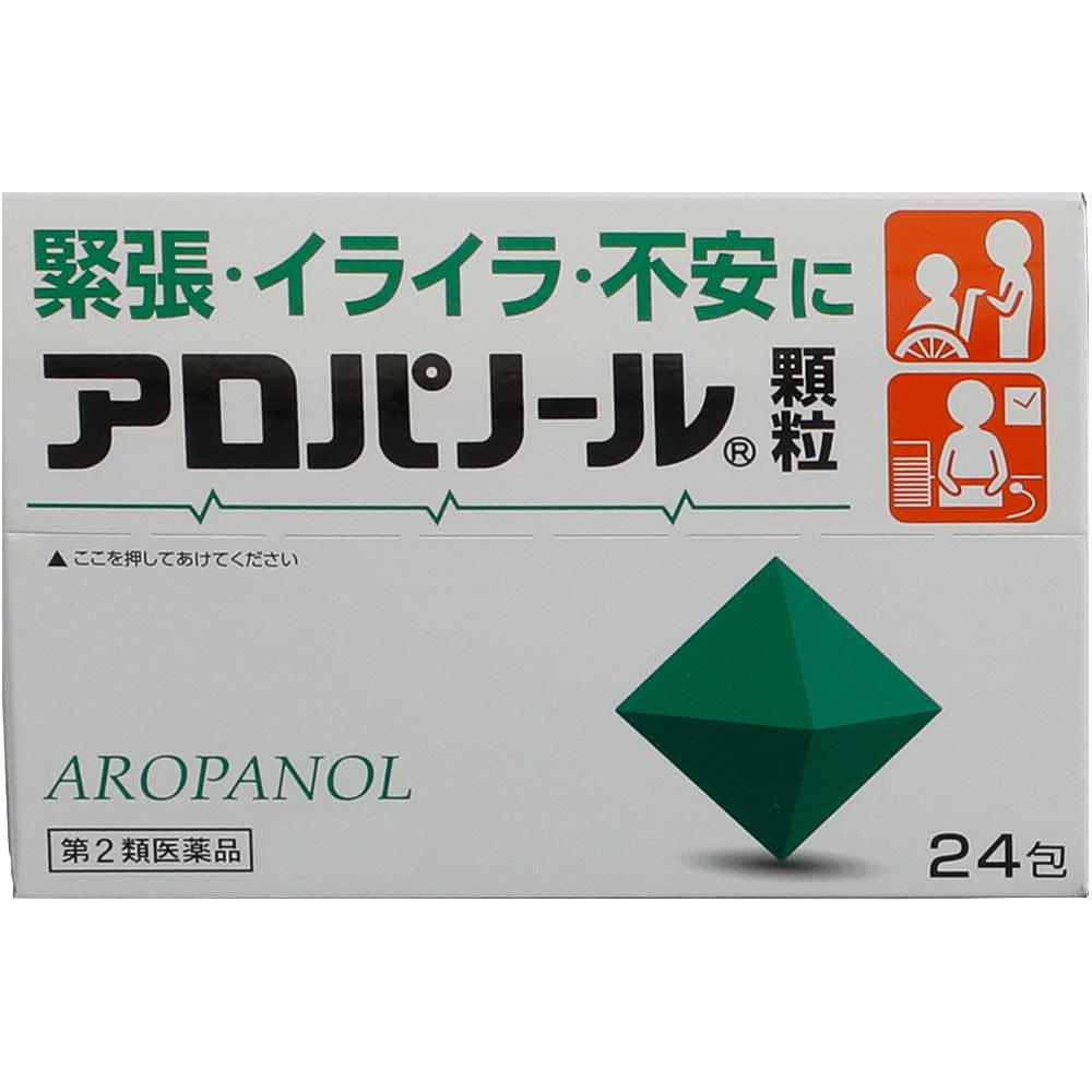 送料無料 あす楽 100%品質保証 まとめ買い特価 第2類医薬品 24包 アロパノール顆粒