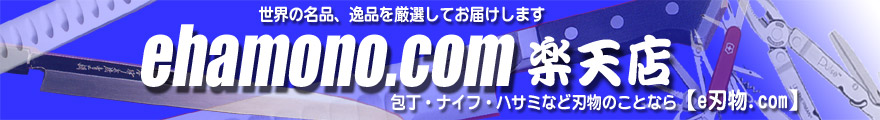 e刃物.com楽天店:毎日使うものだからこそ良い包丁・刃物を!世界の逸品をお届けします
